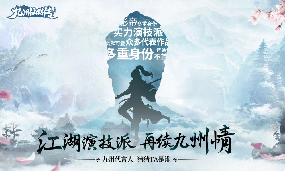 《九州仙剑传》悬念站曝光 疑似演技派影帝代言