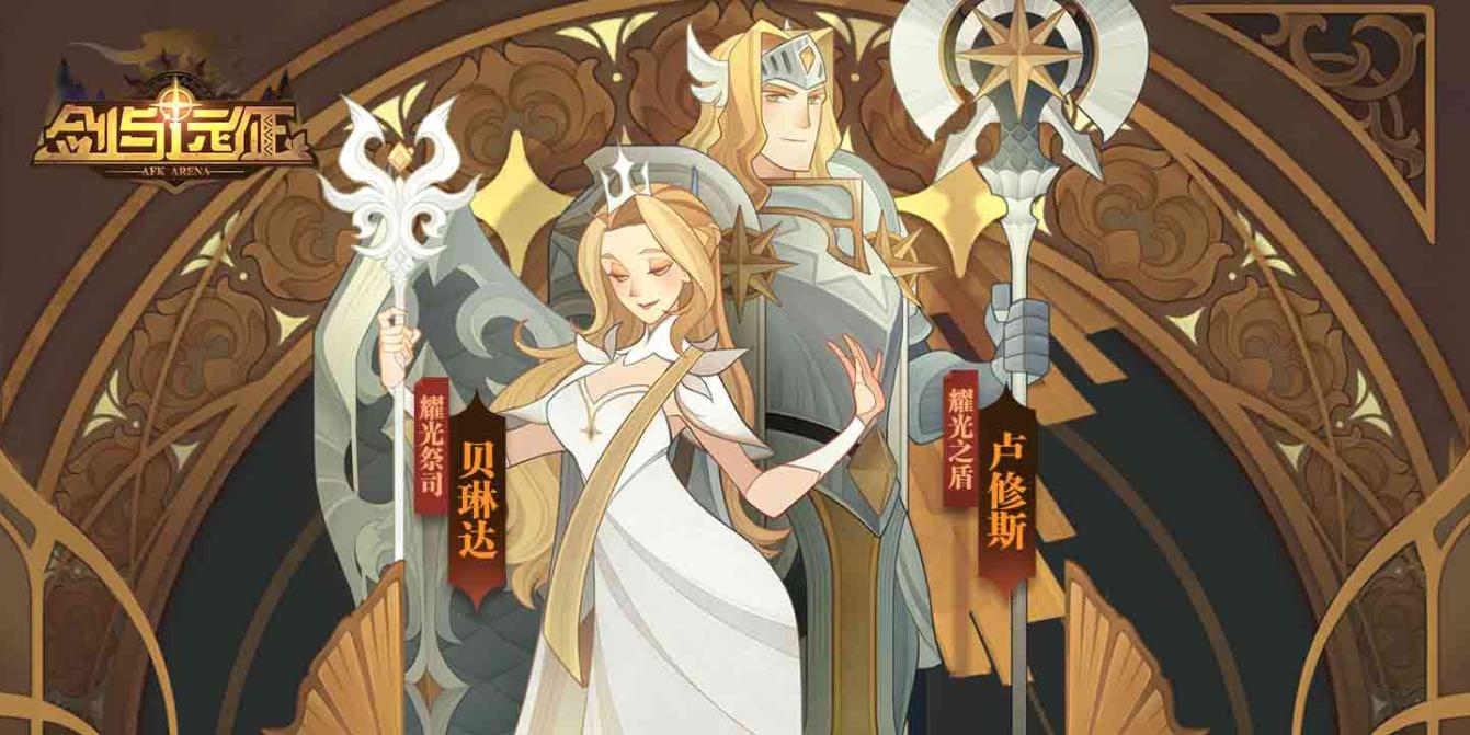 劍與遠征叢林秘境神器獲得攻略