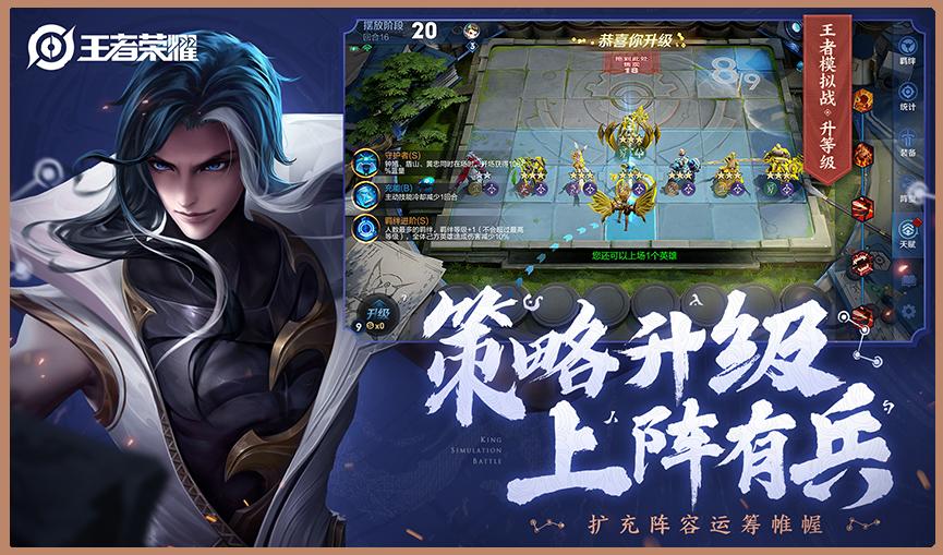 王者模拟战新版守卫战玩法攻略