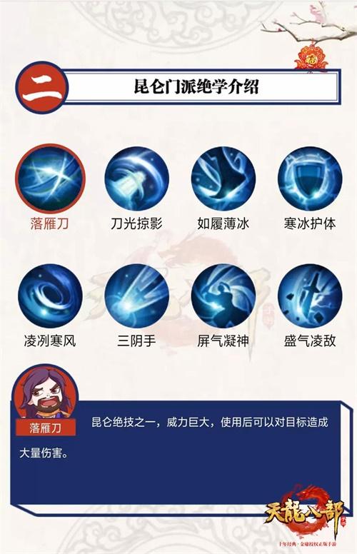 """《天龙八部手游》新春版本上线 """"小龙说""""更新重点"""