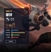 王者荣耀蒙犽玩法攻略