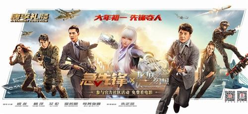 《龙族幻想》X《急先锋》 平行世界电影节2020年精彩继续