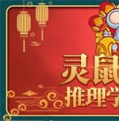 灵鼠闹新年!《推理学院》浩荡开启春节运动