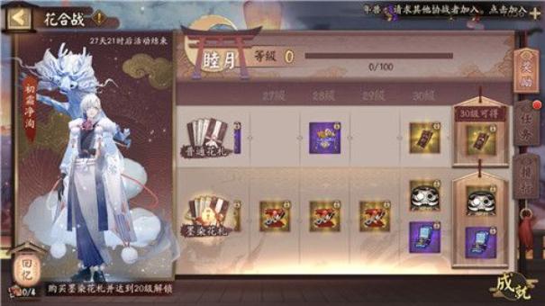 阴阳师花合战活动玩法攻略