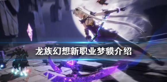 龙族幻想新职业梦貘技能机制攻略
