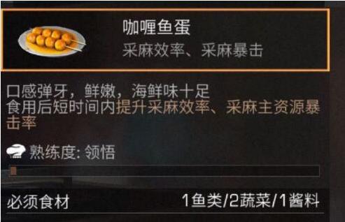 明日之后2020春节料理大赛咖喱鱼蛋配方攻略