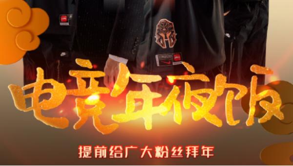 电竞年夜饭来了?官方海报搞事情,明凯等人化身成为主厨!