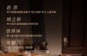 腾讯qi牌2020新春微电影《三十》预告片抢先看,心里的话、牌局上说