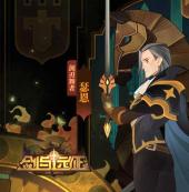 剑与远征史诗遗物一览