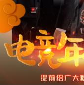 电竞年夜饭来了?官方海报搞事故,明凯等人化身成为主厨!