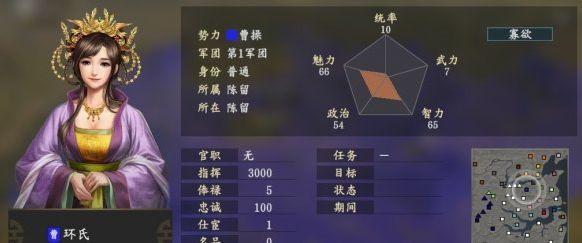 三国志14环氏五维属性一览