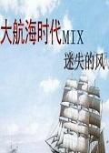 大航海时代mix迷失的风东亚篇