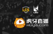 虎牙成为LCS和LEC独家直播合作伙伴