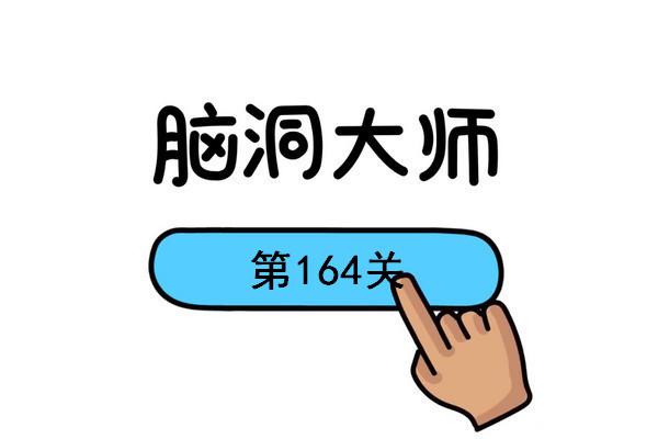 脑洞大师第164关8由哪两个数字组成攻略