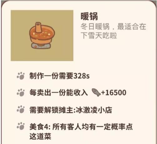 微信動物餐廳2020春節新菜暖鍋解鎖攻略