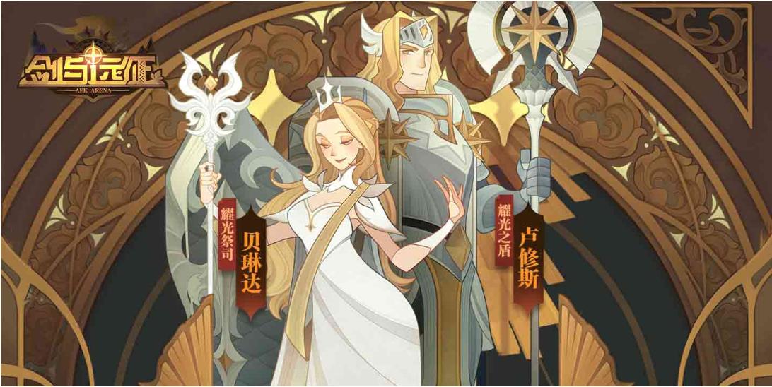 劍與遠征全英雄簡稱外號一覽