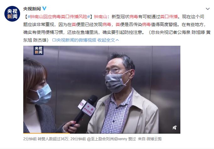钟南山回应病毒粪口传播风险具体介绍