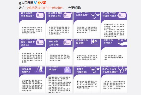 疫(yi)情防控中的12個(ge)新政策詳情介紹