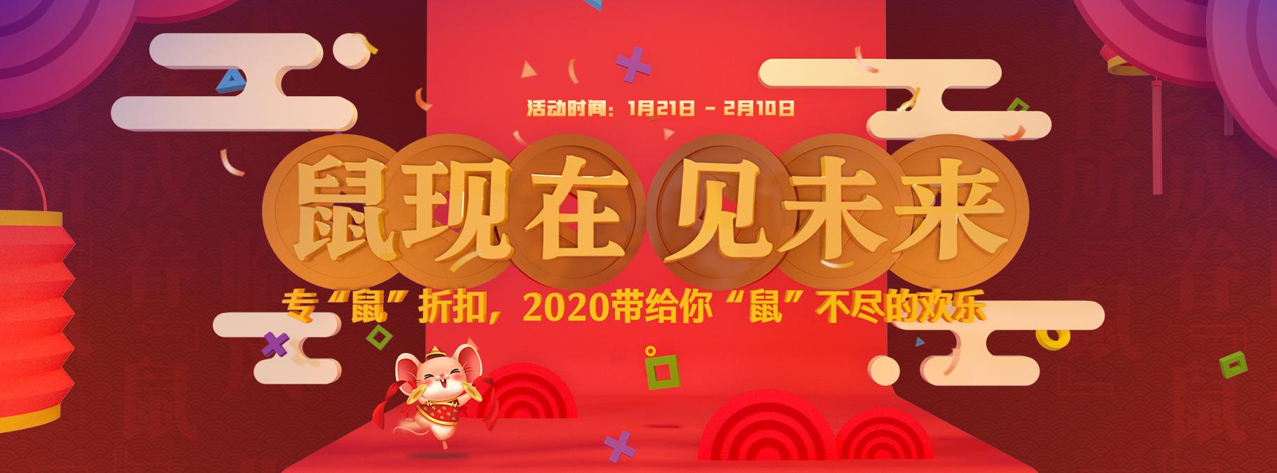 斗蟹游戲商tan)2020新年送福利專場(chang)