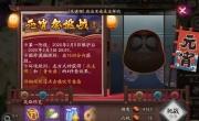 阴阳师元宵祭挑战第一阶段阵容推荐