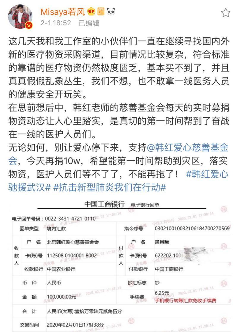 武漢疫情牽動國民的心,若風三度捐款成電競圈公益表率