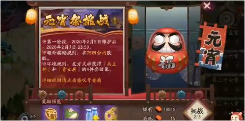 阴阳师元宵祭低配阵容搭配推荐