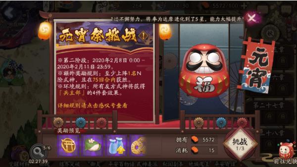 阴阳师元宵祭厉害挑战阵容搭配攻略