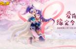 浪漫相約,《夢幻西游》手游情人節活動甜蜜來襲!