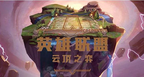 LOL雲頂之弈(yi)4游俠(xia)3煉獄(yu)3劇毒2水晶陣容玩法攻略