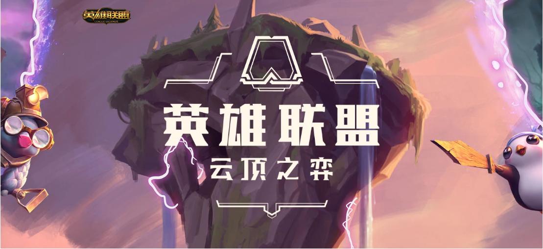 LOL雲頂之弈(yi)6煉獄(yu)3影3召喚2月蝕(shi)陣容玩法攻略