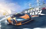 跑跑手游胜之队GT3带你探索速度极致!