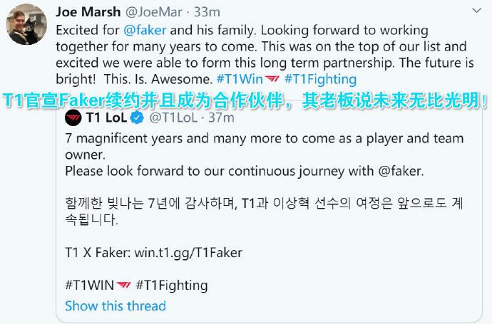 七年征战荣誉无数,李哥终成T1合作伙伴 老板:未来无比光明!