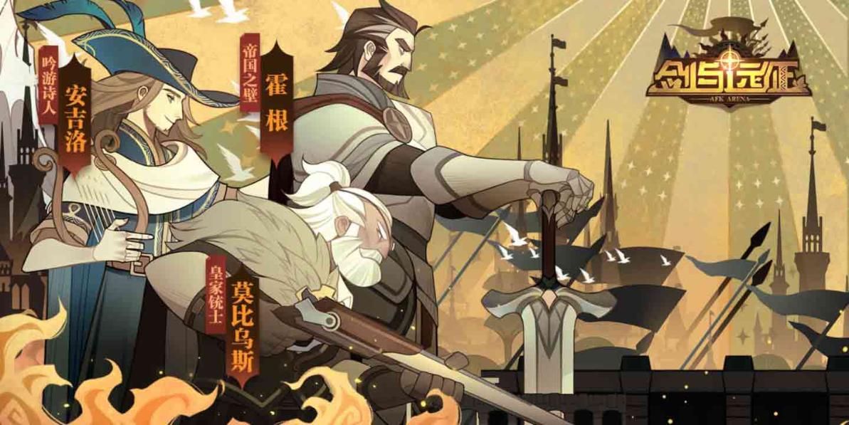剑与远征推图英雄选择攻略一览