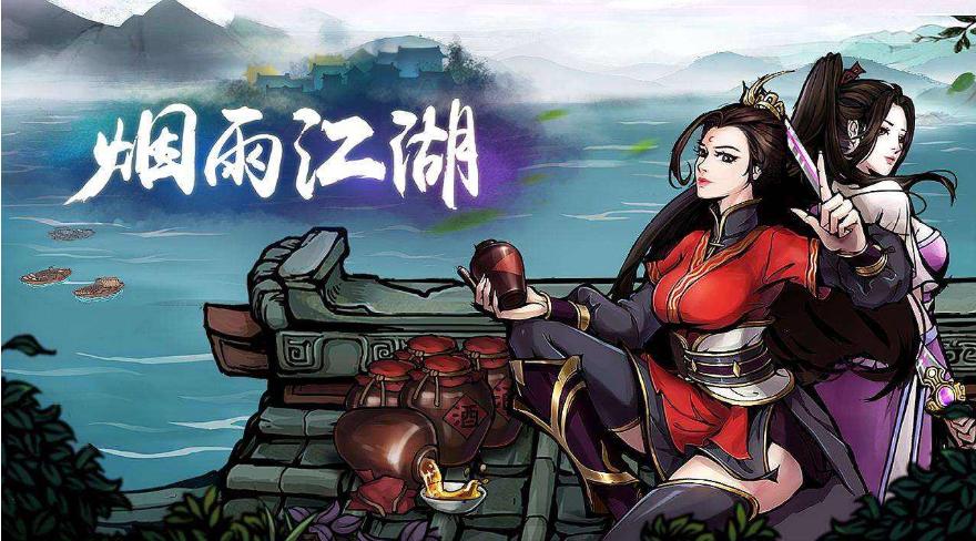 煙雨江湖太乙後期(qi)厲(li)害發(fa)展(zhan)攻略