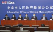 """北京发布""""电竞北京2020计划""""宣布王者荣耀世界冠军杯总决赛落地首都"""
