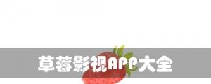 草莓影视APP大全