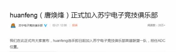 SN战队宣布Huanfeng加盟担任ADC,曾带领iG.Y获得LDL冠军!