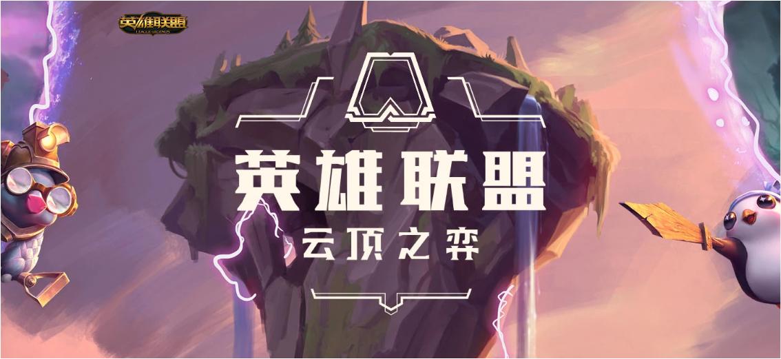 LOL雲頂之弈系魂光影陣容玩法(fa)攻略