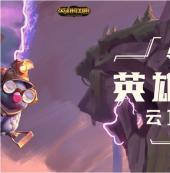 LOL云顶之弈系魂光影阵容玩法攻略