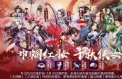 《剑网3:指尖江湖》女侠节福利开启 全新超武外观即将来袭!