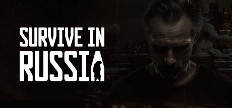 俄罗斯生存