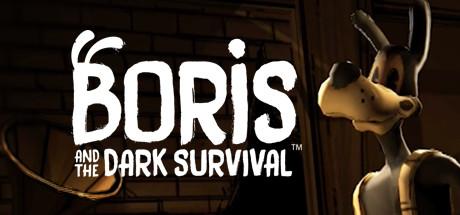 鲍里斯与黑暗生存