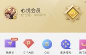 心悅俱樂zhi)bu)App發(fa)布新版本(ben),打造騰(teng)訊(xun)游戲(xi)官方福利(li)平台