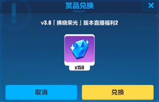 崩坏3v3.8版本直播福利2兑换码