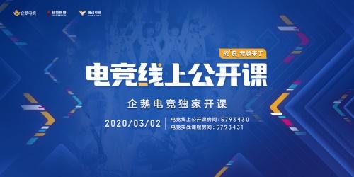 """首檔(dang)免費(fei)""""電競線上公開(kai)課"""",3月2日企鵝(e)電競han)蘭銥kai)課"""