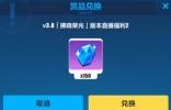 崩壞3v3.8版本直播福利2兌換碼