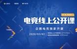 """首檔免費""""電競線上公開課"""",3月2日企鵝電競獨家開課"""