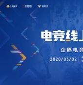 """首档免费""""电竞线上公开课"""",3月2日企鹅电竞独家开课"""