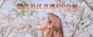 櫻花社區直播APP合集