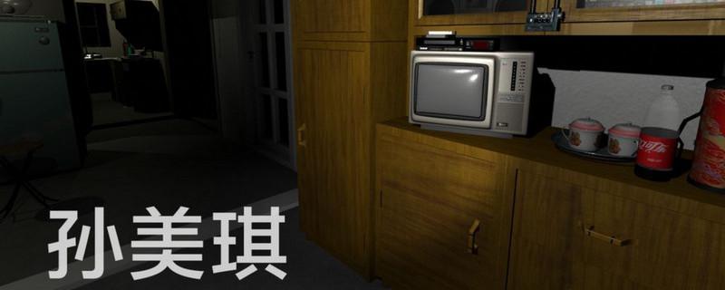 孙美琪疑案金凤凰刻字的桌子线索